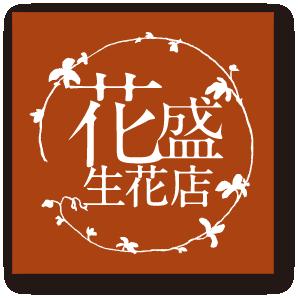 花巻市の生花店として、花束・アレンジ・ブライダル・祭壇・供花まで。真心を届けるフラワーショップ「花盛生花店」